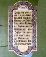 Памятная надпись при входе в Никольский Храм