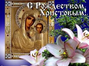 Cg Рождеством Христовым