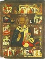 Святитель Николай Чудотворец (Никола Гостунский) с житием. Третья четверть XVI века. Происходит из Никольского придела церкви Покрова Богоматери в Ростове, где была храмовым образом. Дерево, темпера. 102,7х77.