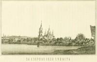 Заозерное село Сулость - открытка XIX в.