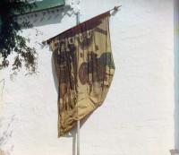 Знамя Сапеги, данное прп. Иринарху. В соборе Бориса и Глеба Борисо-Глебского монастыря. Фото 1911 г. Проскудин-Горский