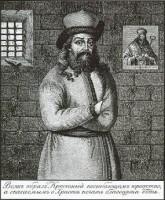 Священномученик Арсений, митрополит Ростовский