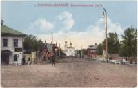 Ростов-Великий Благовещенская улица, открытка начало XX в