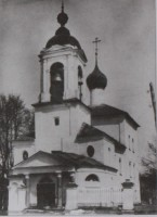 Вид с юго-запада на церковь Иоанна Предтечи Ростова Великого. Фото 1920-х годов. ГНИМА. Б/н.